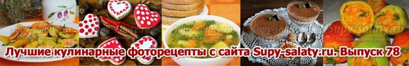 Лучшие кулинарные фоторецепты с сайта Supy-salaty.ru. Выпуск 78