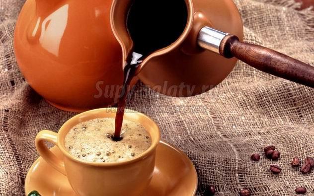 Как заварить кофе правильно?