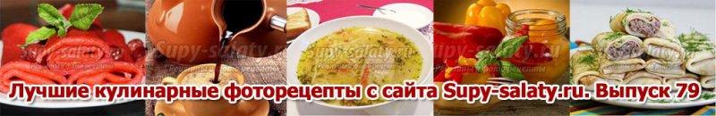 Лучшие кулинарные фоторецепты с сайта Supy-salaty.ru. Выпуск 79