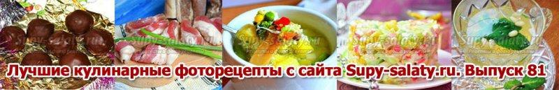 Лучшие кулинарные фоторецепты с сайта Supy-salaty.ru. Выпуск 81