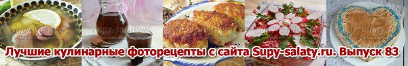 Лучшие кулинарные фоторецепты с сайта Supy-salaty.ru. Выпуск 83