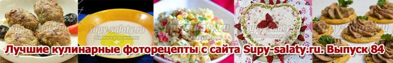 Лучшие кулинарные фоторецепты с сайта Supy-salaty.ru. Выпуск 84