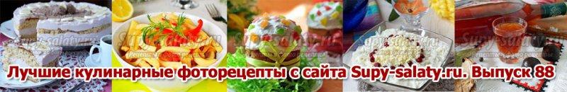 Лучшие кулинарные фоторецепты с сайта Supy-salaty.ru. Выпуск 88