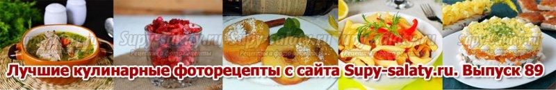 Лучшие кулинарные фоторецепты с сайта Supy-salaty.ru. Выпуск 89