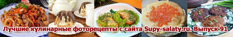 Лучшие кулинарные фоторецепты с сайта Supy-salaty.ru. Выпуск 91