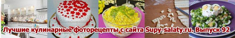 Лучшие кулинарные фоторецепты с сайта Supy-salaty.ru. Выпуск 92
