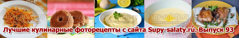 Лучшие кулинарные фоторецепты с сайта Supy-salaty.ru. Выпуск 93