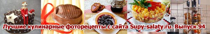 Лучшие кулинарные фоторецепты с сайта Supy-salaty.ru. Выпуск 94