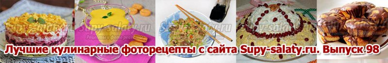 Лучшие кулинарные фоторецепты с сайта Supy-salaty.ru. Выпуск 98