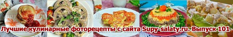 Лучшие кулинарные фоторецепты с сайта Supy-salaty.ru. Выпуск 101