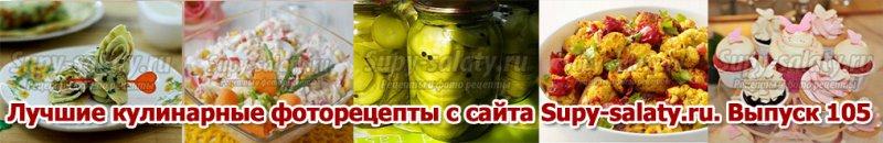 Лучшие кулинарные фоторецепты с сайта Supy-salaty.ru. Выпуск 105
