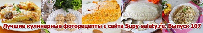 Лучшие кулинарные фоторецепты с сайта Supy-salaty.ru. Выпуск 107