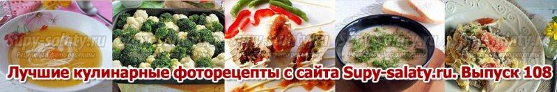 Лучшие кулинарные фоторецепты с сайта Supy-salaty.ru. Выпуск 108