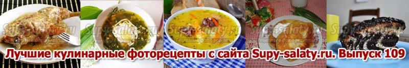Лучшие кулинарные фоторецепты с сайта Supy-salaty.ru. Выпуск 109