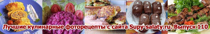 Лучшие кулинарные фоторецепты с сайта Supy-salaty.ru. Выпуск 110