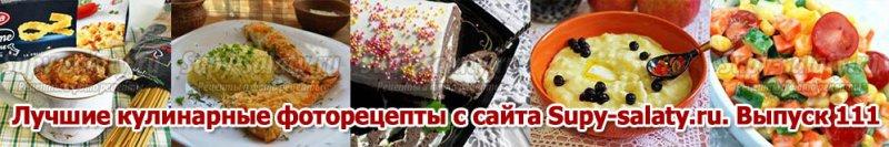 Лучшие кулинарные фоторецепты с сайта Supy-salaty.ru. Выпуск 111