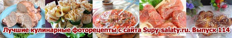 Лучшие кулинарные фоторецепты с сайта Supy-salaty.ru. Выпуск 114