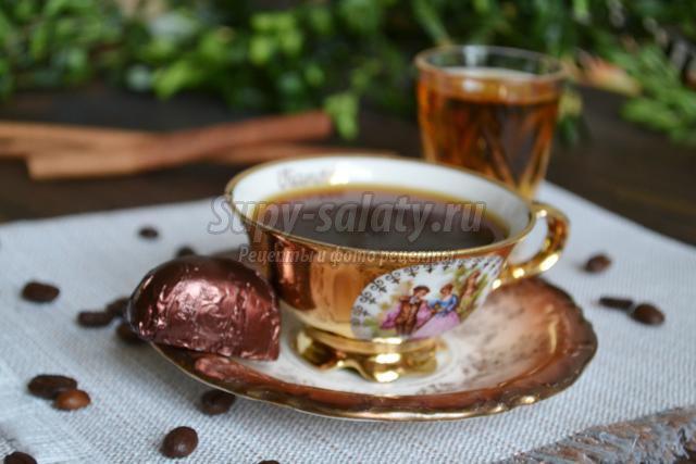 кофе с коньяком по-французски