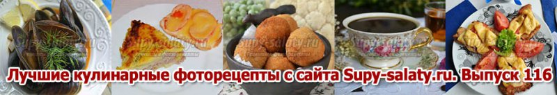 Лучшие кулинарные фоторецепты с сайта Supy-salaty.ru. Выпуск 116