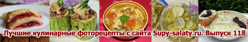 Лучшие кулинарные фоторецепты с сайта Supy-salaty.ru. Выпуск 118