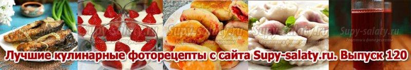 Лучшие кулинарные фоторецепты с сайта Supy-salaty.ru. Выпуск 120