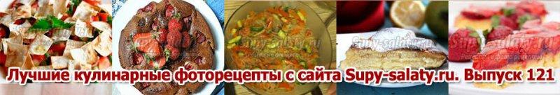 Лучшие кулинарные фоторецепты с сайта Supy-salaty.ru. Выпуск 121