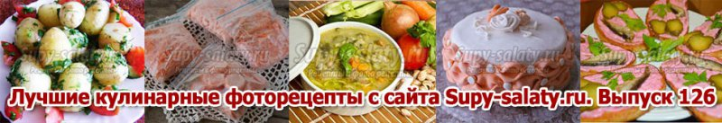 Лучшие кулинарные фоторецепты с сайта Supy-salaty.ru. Выпуск 126