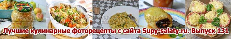 Лучшие кулинарные фоторецепты с сайта Supy-salaty.ru. Выпуск 131