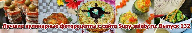 Лучшие кулинарные фоторецепты с сайта Supy-salaty.ru. Выпуск 132