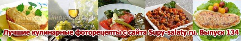 Лучшие кулинарные фоторецепты с сайта Supy-salaty.ru. Выпуск 134