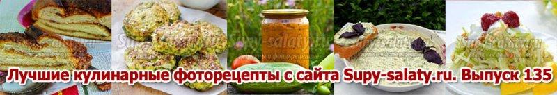 Лучшие кулинарные фоторецепты с сайта Supy-salaty.ru. Выпуск 135