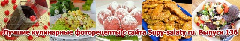 Лучшие кулинарные фоторецепты с сайта Supy-salaty.ru. Выпуск 136