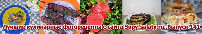 Лучшие кулинарные фоторецепты с сайта Supy-salaty.ru. Выпуск 141