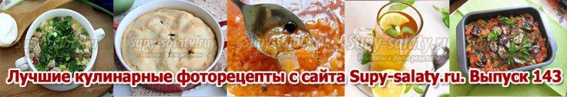 Лучшие кулинарные фоторецепты с сайта Supy-salaty.ru. Выпуск 143