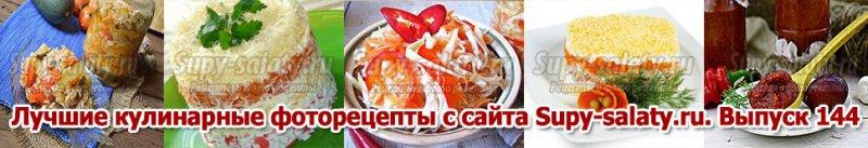 Лучшие кулинарные фоторецепты с сайта Supy-salaty.ru. Выпуск 144
