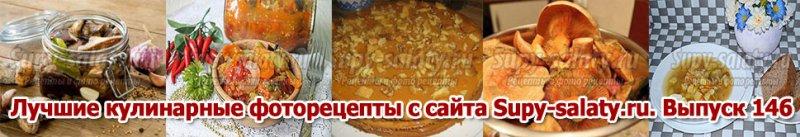 Лучшие кулинарные фоторецепты с сайта Supy-salaty.ru. Выпуск 146