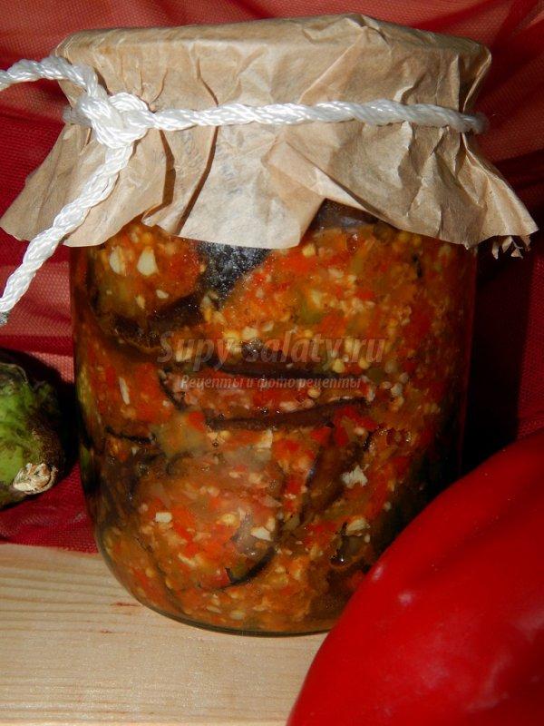 рецепт заготовки Тещин язык из баклажан