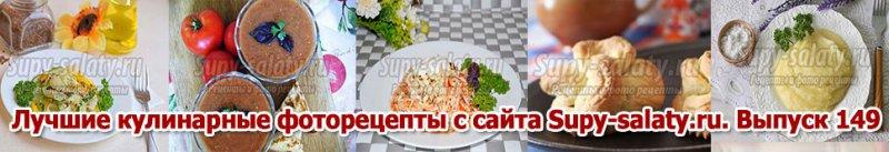 Лучшие кулинарные фоторецепты с сайта Supy-salaty.ru. Выпуск 149