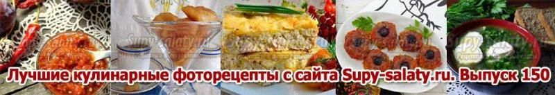 Лучшие кулинарные фоторецепты с сайта Supy-salaty.ru. Выпуск 150