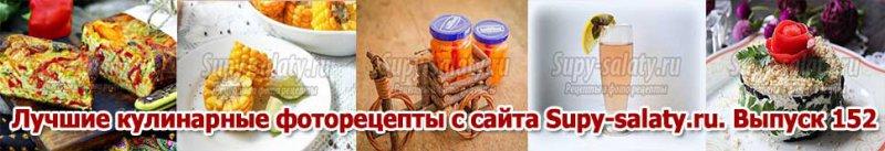 Лучшие кулинарные фоторецепты с сайта Supy-salaty.ru. Выпуск 152