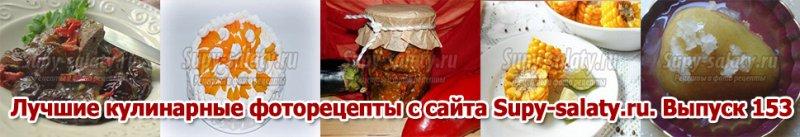 Лучшие кулинарные фоторецепты с сайта Supy-salaty.ru. Выпуск 153