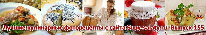 Лучшие кулинарные фоторецепты с сайта Supy-salaty.ru. Выпуск 155