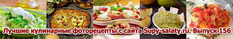 Лучшие кулинарные фоторецепты с сайта Supy-salaty.ru. Выпуск 156
