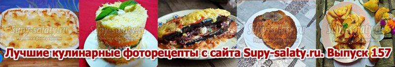 Лучшие кулинарные фоторецепты с сайта Supy-salaty.ru. Выпуск 157