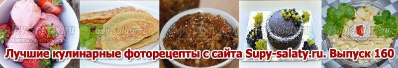 Лучшие кулинарные фоторецепты с сайта Supy-salaty.ru. Выпуск 160