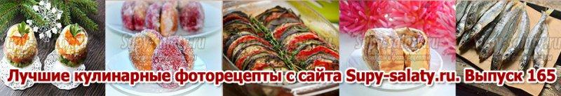 Лучшие кулинарные фоторецепты с сайта Supy-salaty.ru. Выпуск 165