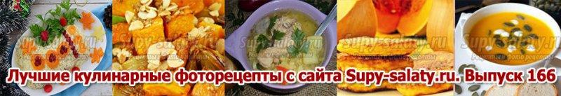 Лучшие кулинарные фоторецепты с сайта Supy-salaty.ru. Выпуск 166