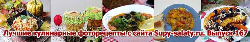 Лучшие кулинарные фоторецепты с сайта Supy-salaty.ru. Выпуск 167