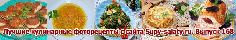 Лучшие кулинарные фоторецепты с сайта Supy-salaty.ru. Выпуск 168
