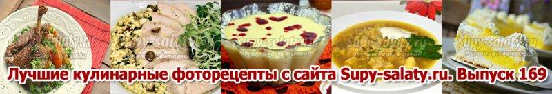 Лучшие кулинарные фоторецепты с сайта Supy-salaty.ru. Выпуск 169